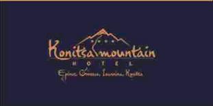 Konitsa Mountain